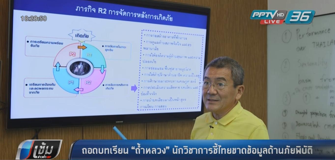 """ถอดบทเรียน """"ถ้ำหลวง"""" นักวิชาการชี้ไทยขาดข้อมูลด้านภัยพิบัติ"""