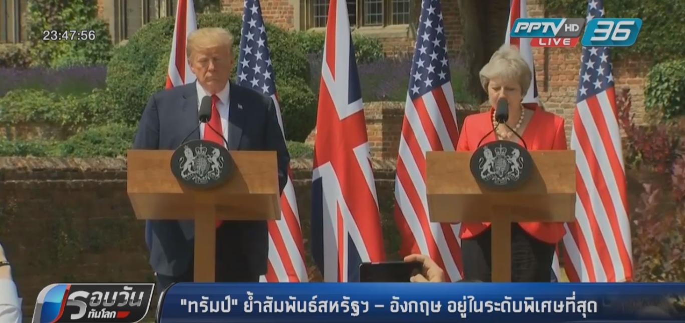 """""""ทรัมป์"""" ย้ำสัมพันธ์สหรัฐฯ – อังกฤษ อยู่ในระดับพิเศษที่สุด"""