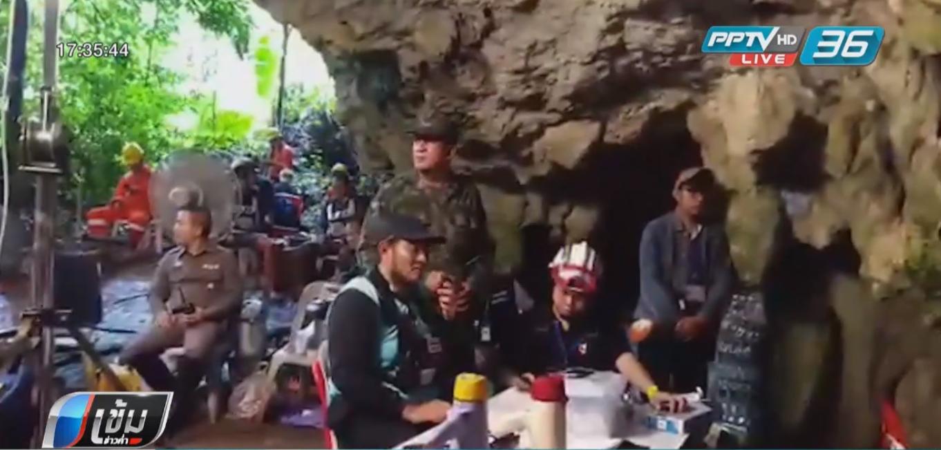 เปิดปฎิบัติการวางระบบสื่อสาร ช่วยเหลือ 13 ชีวิตทีมหมูป่าติดถ้ำหลวง