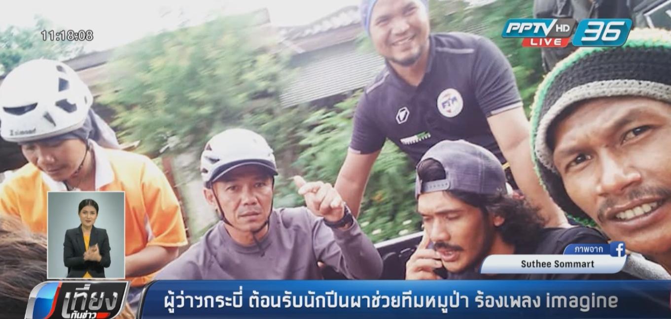 ผู้ว่าฯกระบี่ ต้อนรับนักปีนผาช่วยทีมหมูป่า ร้องเพลง imagine