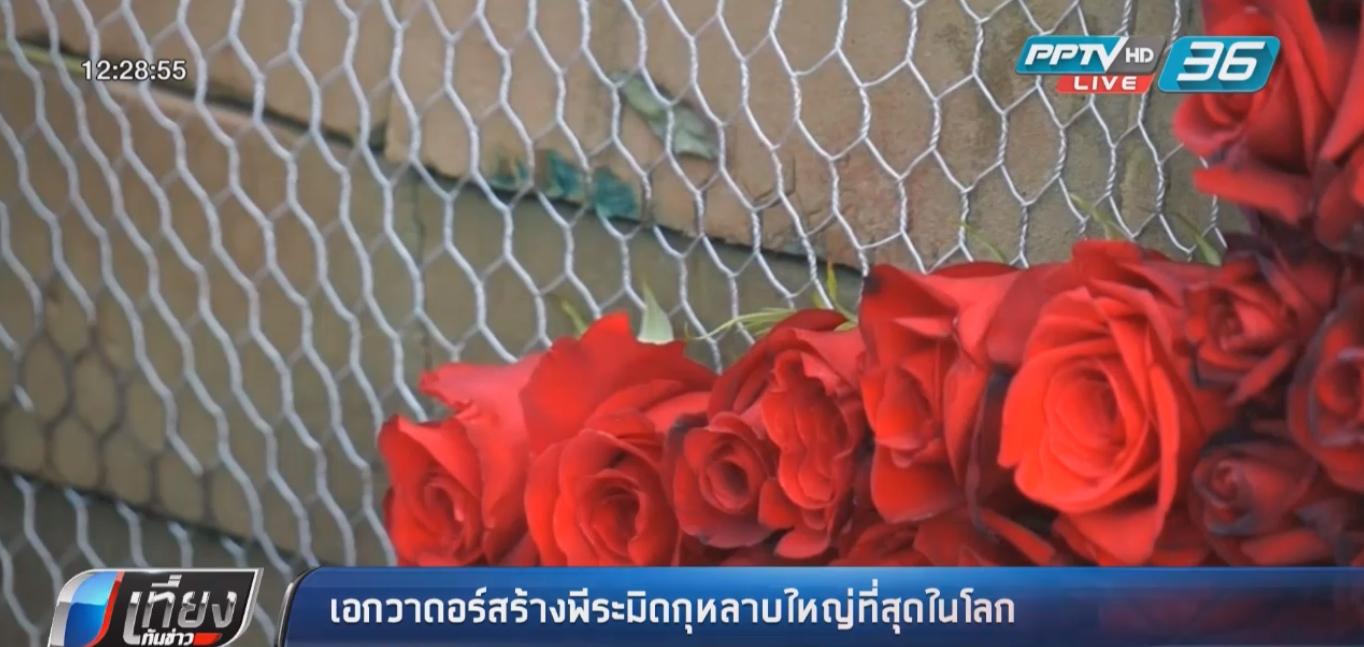 เอกวาดอร์สร้างพีระมิดดอกกุหลาบใหญ่ที่สุดในโลก