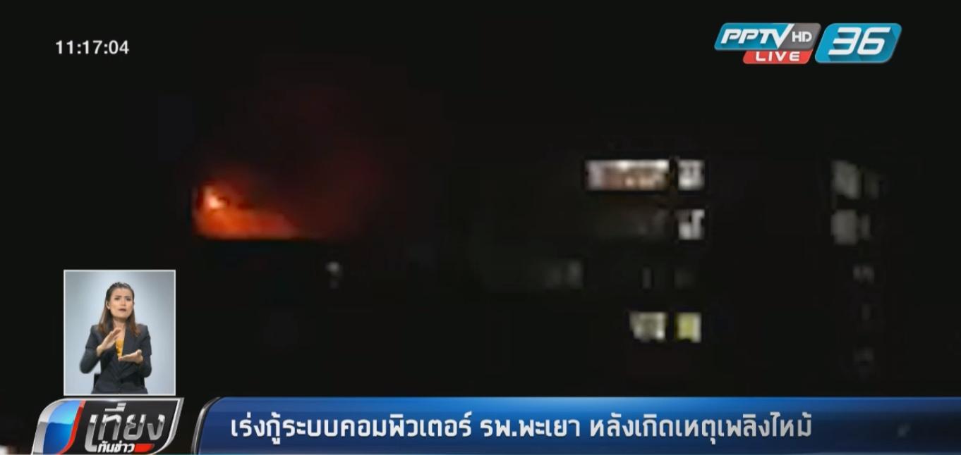 เร่งกู้ระบบคอมพิวเตอร์ โรงพยาบาลพะเยาหลังเกิดเหตุเพลิงไหม้