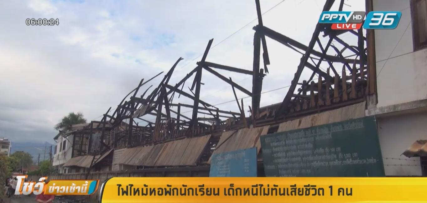 ไฟไหม้หอพักนักเรียน เด็กหนีไม่ทันเสียชีวิต 1 คน