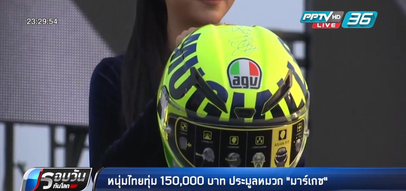 หนุ่มไทยทุ่ม 150,000 บาทประมูลหมวก