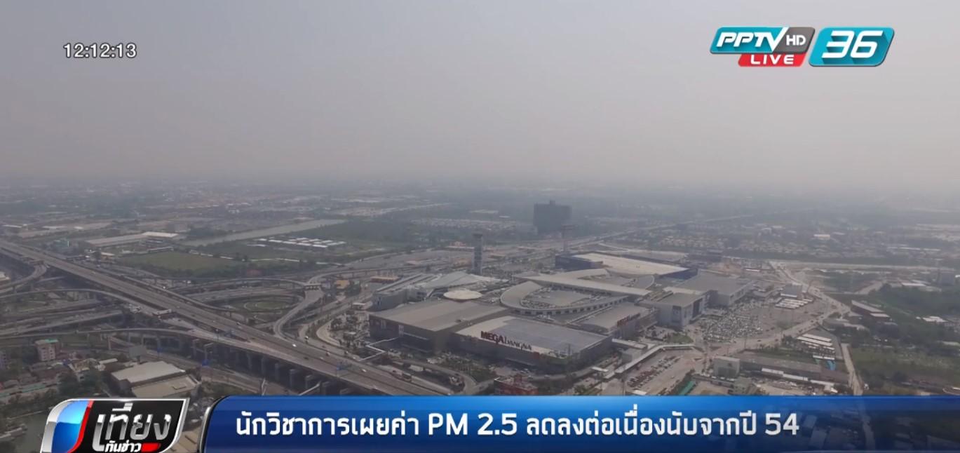 นักวิชาการเผยค่า PM 2.5 ลดลงต่อเนื่องนับจากปี 54