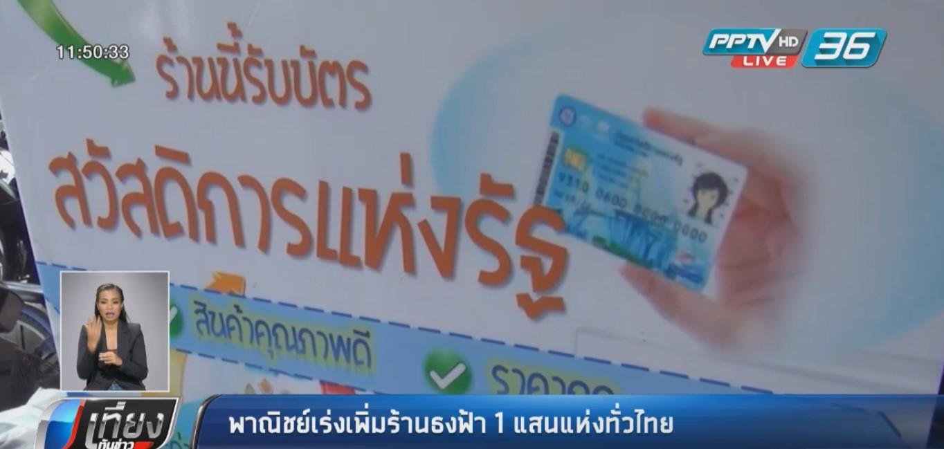 พาณิชย์เร่งเพิ่มร้านธงฟ้า 1 แสนแห่งทั่วไทย
