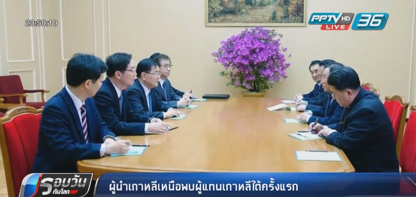 ผู้นำเกาหลีเหนือพบผู้แทนเกาหลีใต้ครั้งแรก