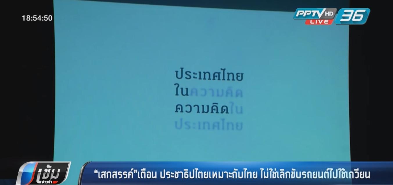 """""""เสกสรรค์""""เตือนประชาธิปไตยเหมาะกับไทย ไม่ใช่เลิกขับรถยนต์ไปใช้เกวียน"""