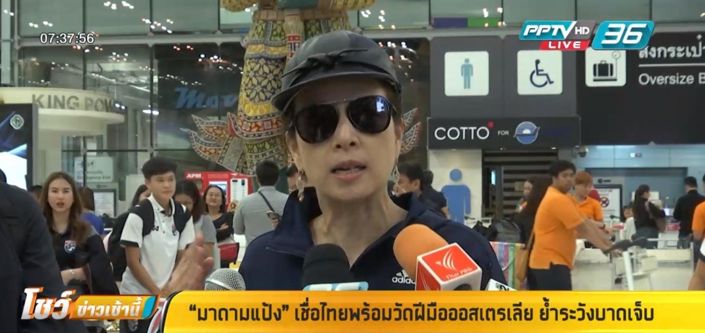 """""""มาดามแป้ง"""" เชื่อไทยพร้อมวัดฝีมือออสเตรเลีย ย้ำระวังบาดเจ็บ"""