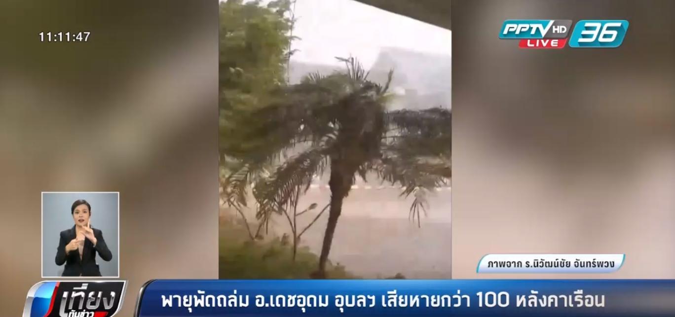 พายุพัดถล่ม อ.เดชอุดม อุบลฯ เสียหายกว่า 100 หลังคาเรือน