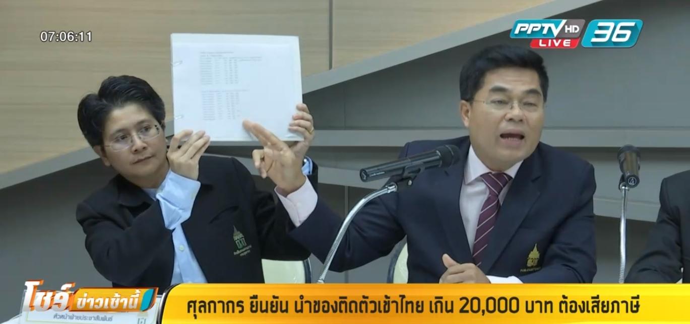 ศุลกากรยืนยัน นำของติดตัวเข้าไทย เกิน 20,000 บาทต้องเสียภาษี