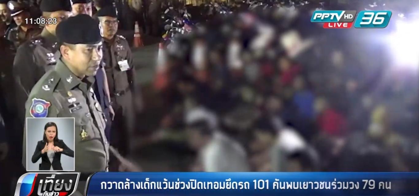 กวาดล้างเด็กแว้นช่วงปิดเทอมยึดรถ 101 คันพบเยาวชนร่วมวง 79 คน