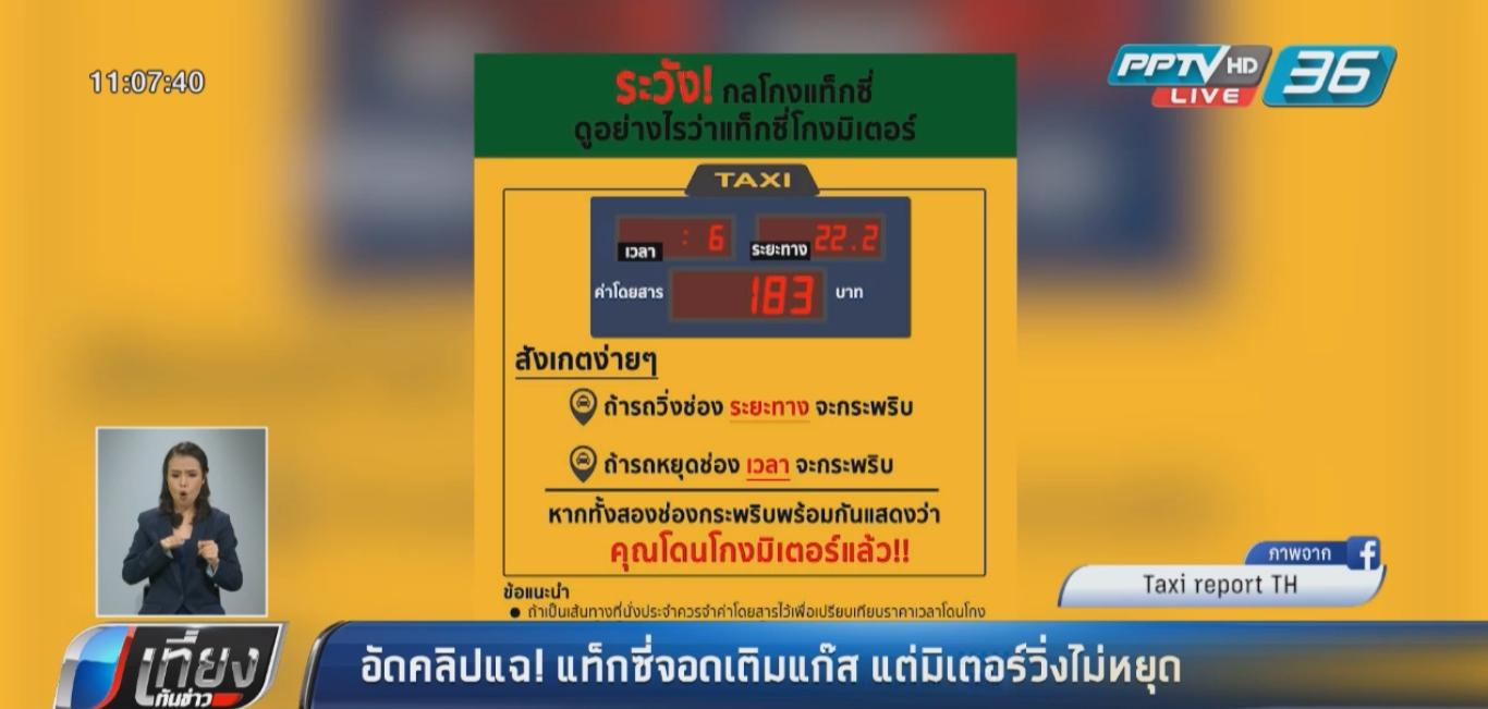 ผู้โดยสารอัดคลิปแฉแท็กซี่จอดเติมแก๊ส แต่มิเตอร์วิ่งไม่หยุด
