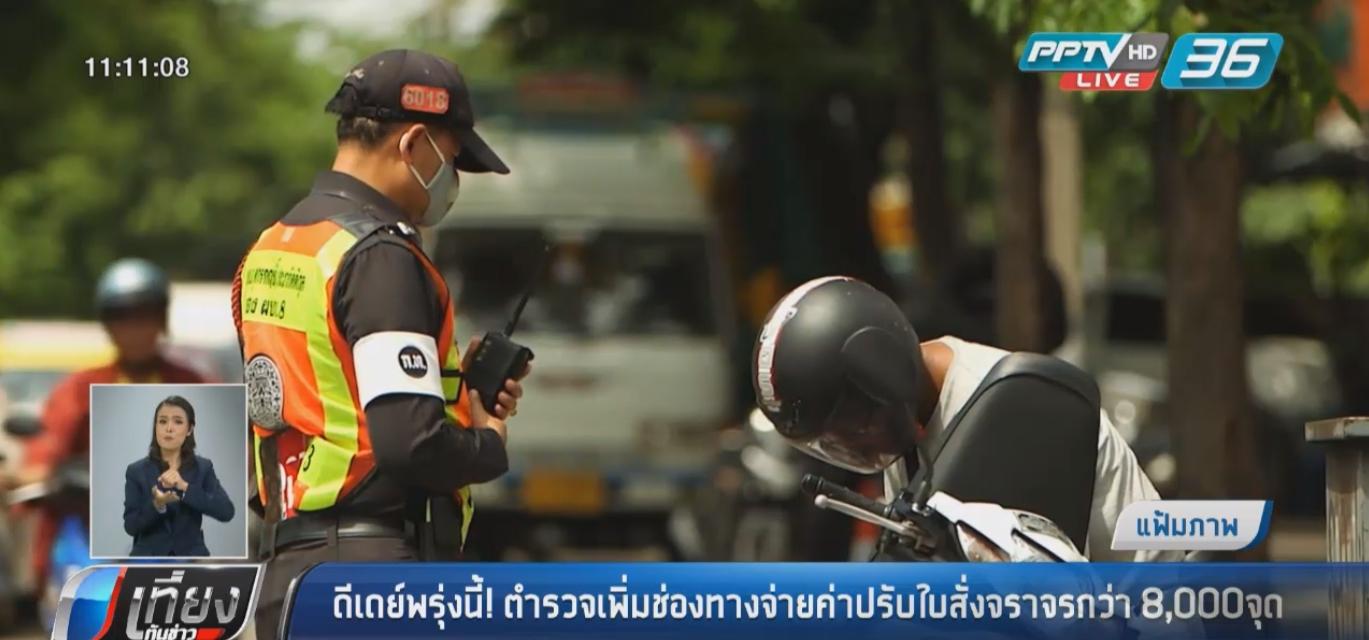 ดีเดย์พรุ่งนี้! ตำรวจเพิ่มช่องทางจ่ายค่าปรับใบสั่งจราจรกว่า 8,000 จุด