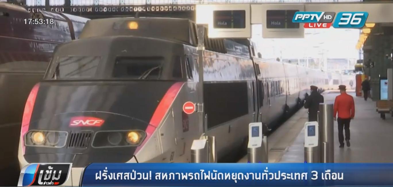ฝรั่งเศสป่วน สหภาพรถไฟนัดหยุดงานทั่วประเทศ 3 เดือน