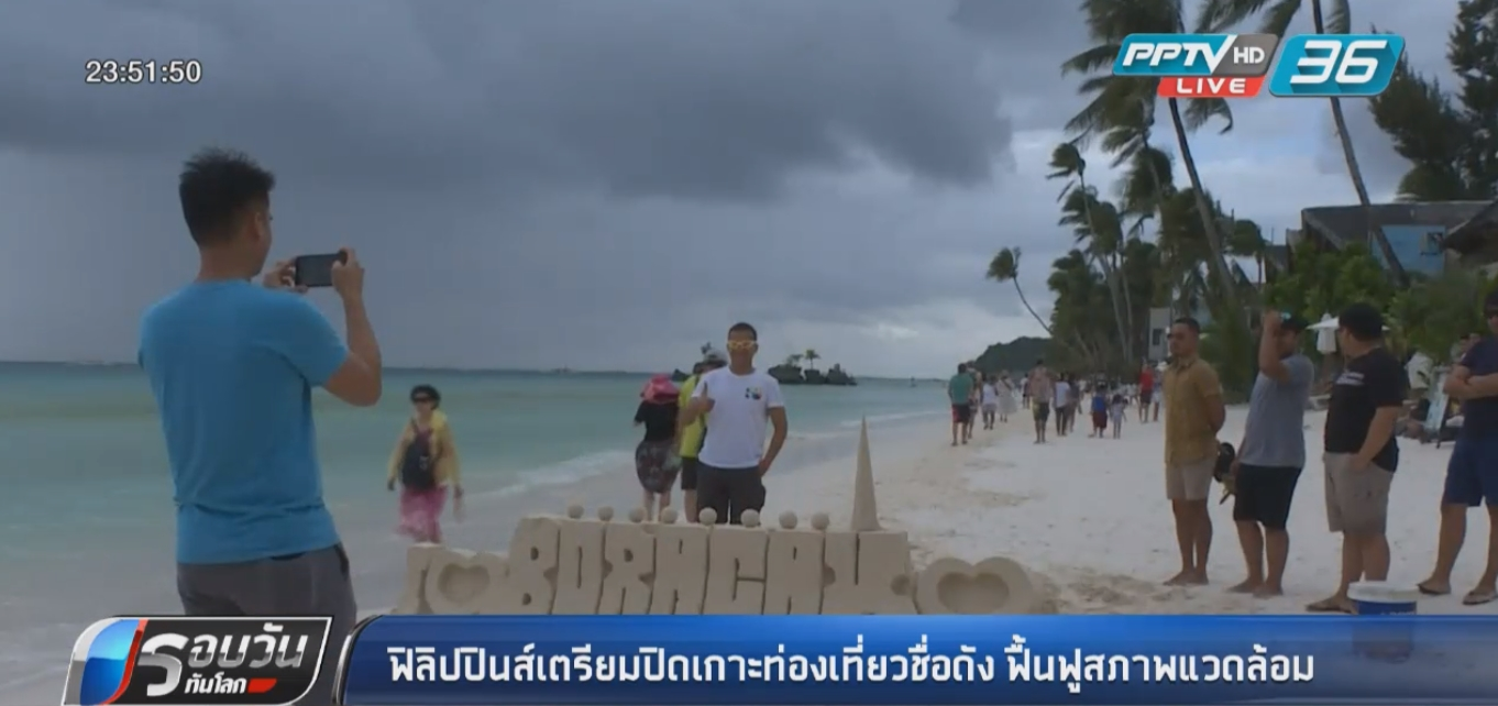 ฟิลิปปินส์เตรียมปิดเกาะท่องเที่ยวชื่อดัง ฟื้นฟูสภาพแวดล้อม