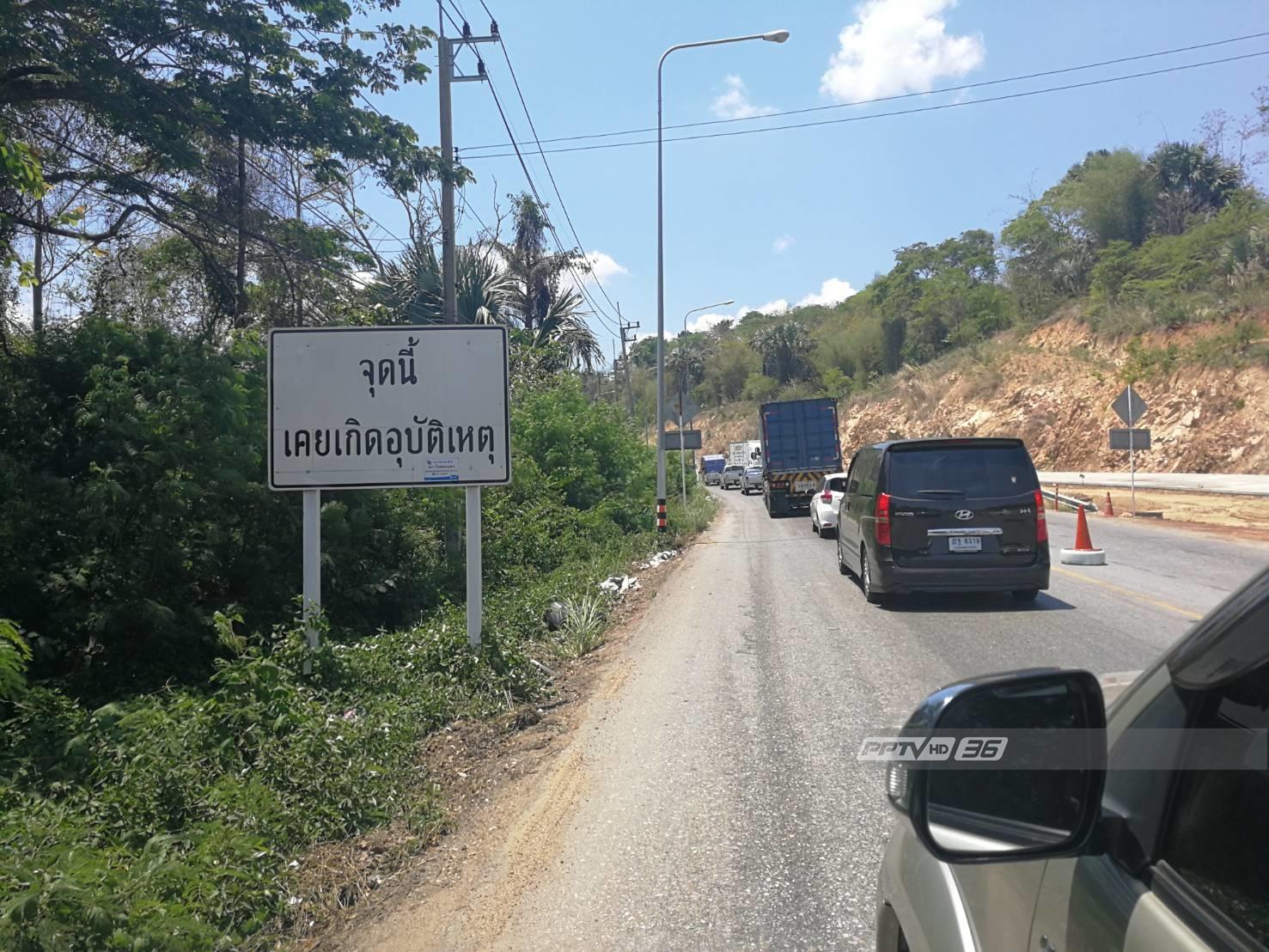 ถนน 304 ปราจีนบุรี – นครราชสีมา เริ่มติดขัดประชาชนทยอยเดินทาง