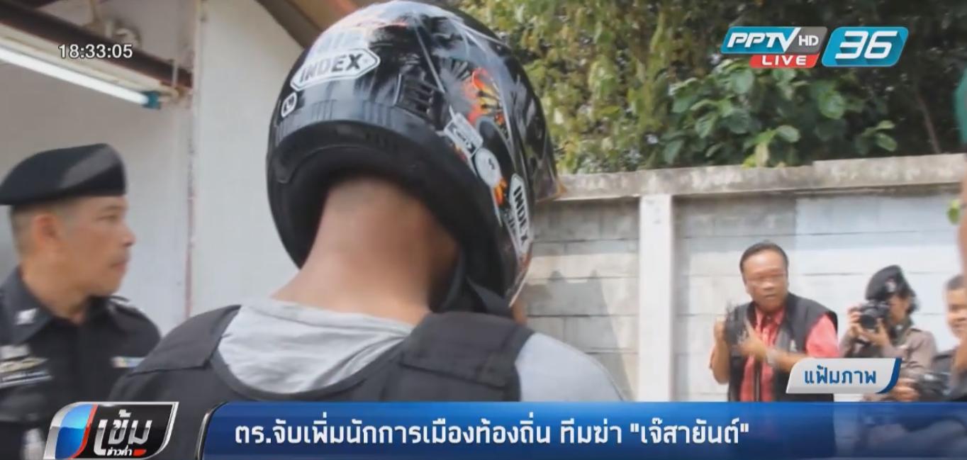 ตำรวจจับเพิ่มนักการเมืองท้องถิ่น ทีมฆ่า