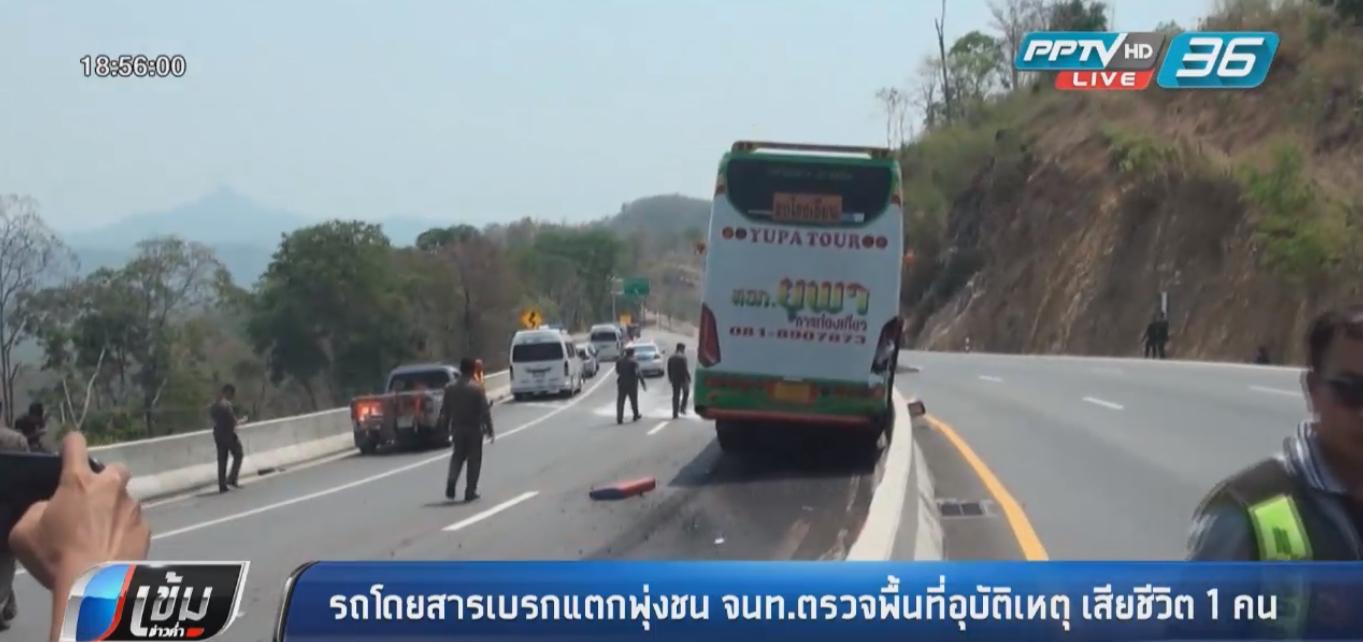 รถโดยสารเบรกแตกพุ่งชน เจ้าหน้าที่ตรวจพื้นที่อุบัติเหตุดอยรวก เสียชีวิต 1 คน