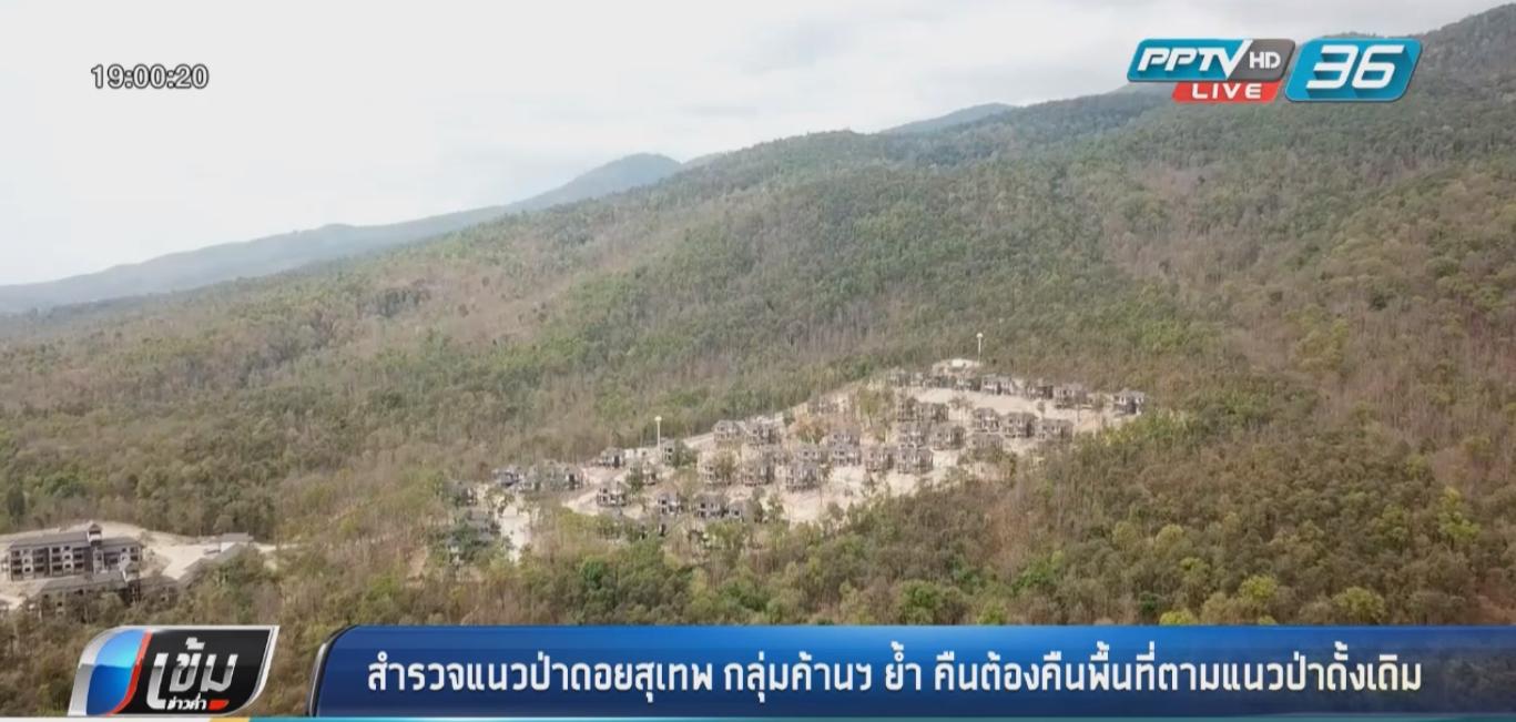 สำรวจแนวป่าดอยสุเทพ กลุ่มค้านฯ ย้ำ คืนต้องคืนพื้นที่ตามแนวป่าดั้งเดิม
