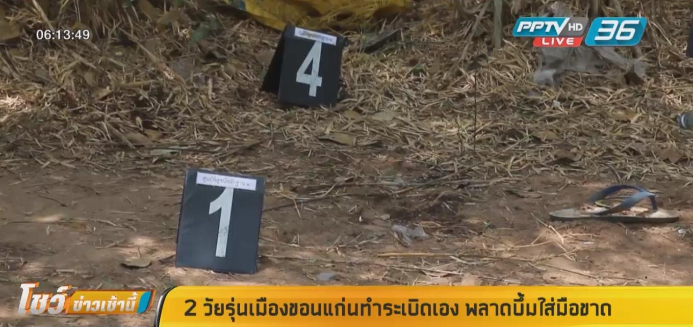 2 วัยรุ่นเมืองขอนแก่นทำระเบิดเอง พลาดบึ้มใส่มือขาด
