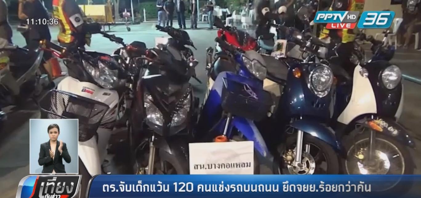 ตำรวจจับเด็กแว้น 120 คนแข่งรถบนถนน ยึดจยย.ร้อยกว่าคัน
