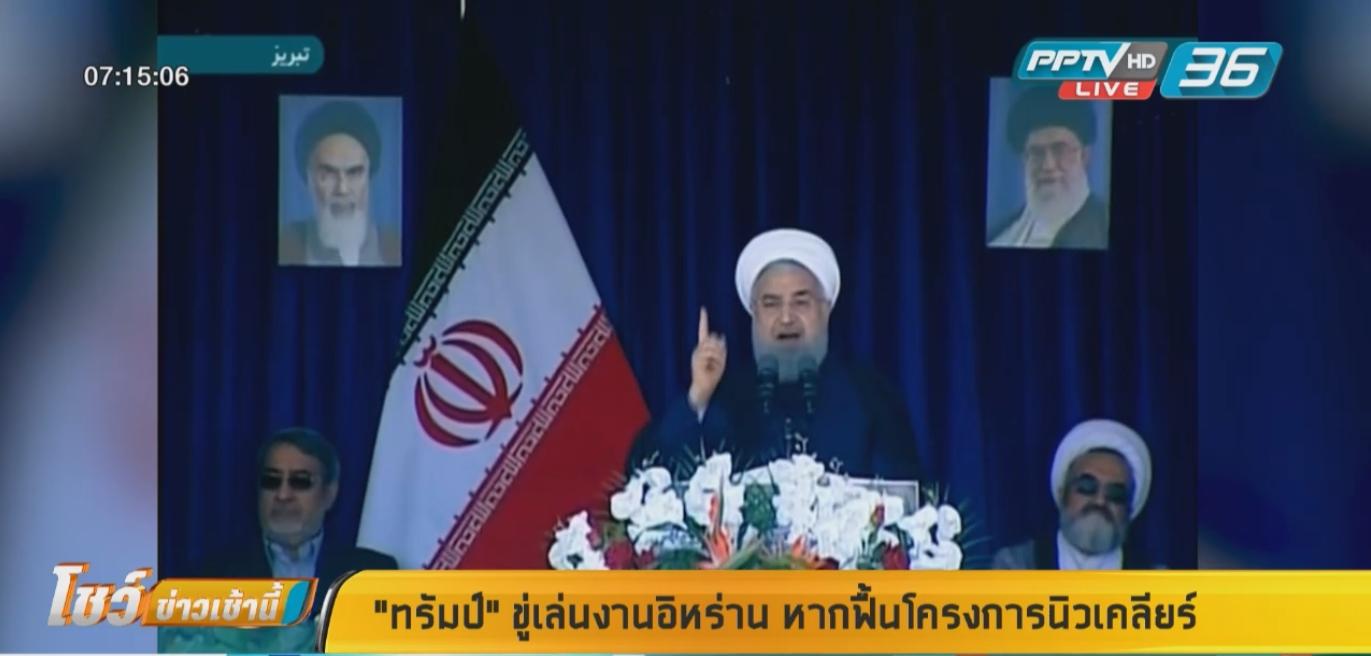 """""""ทรัมป์"""" ขู่เล่นงานอิหร่าน หากฟื้นโครงการนิวเคลียร์"""