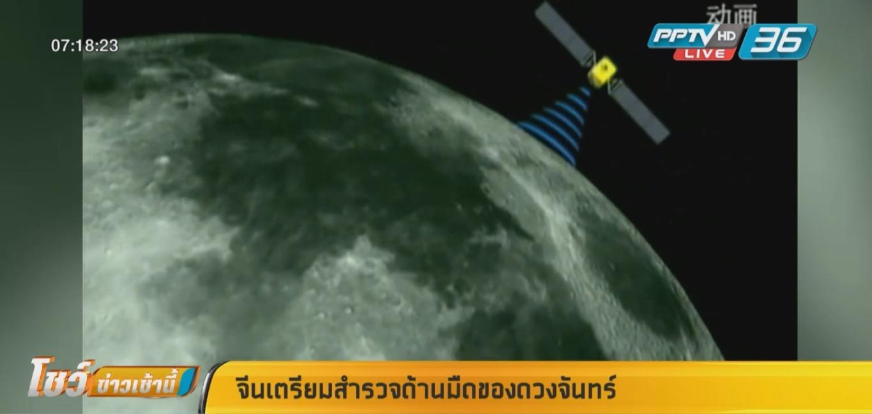 จีนเตรียมเริ่มสำรวจด้านมืดของดวงจันทร์สิ้นปีนี้