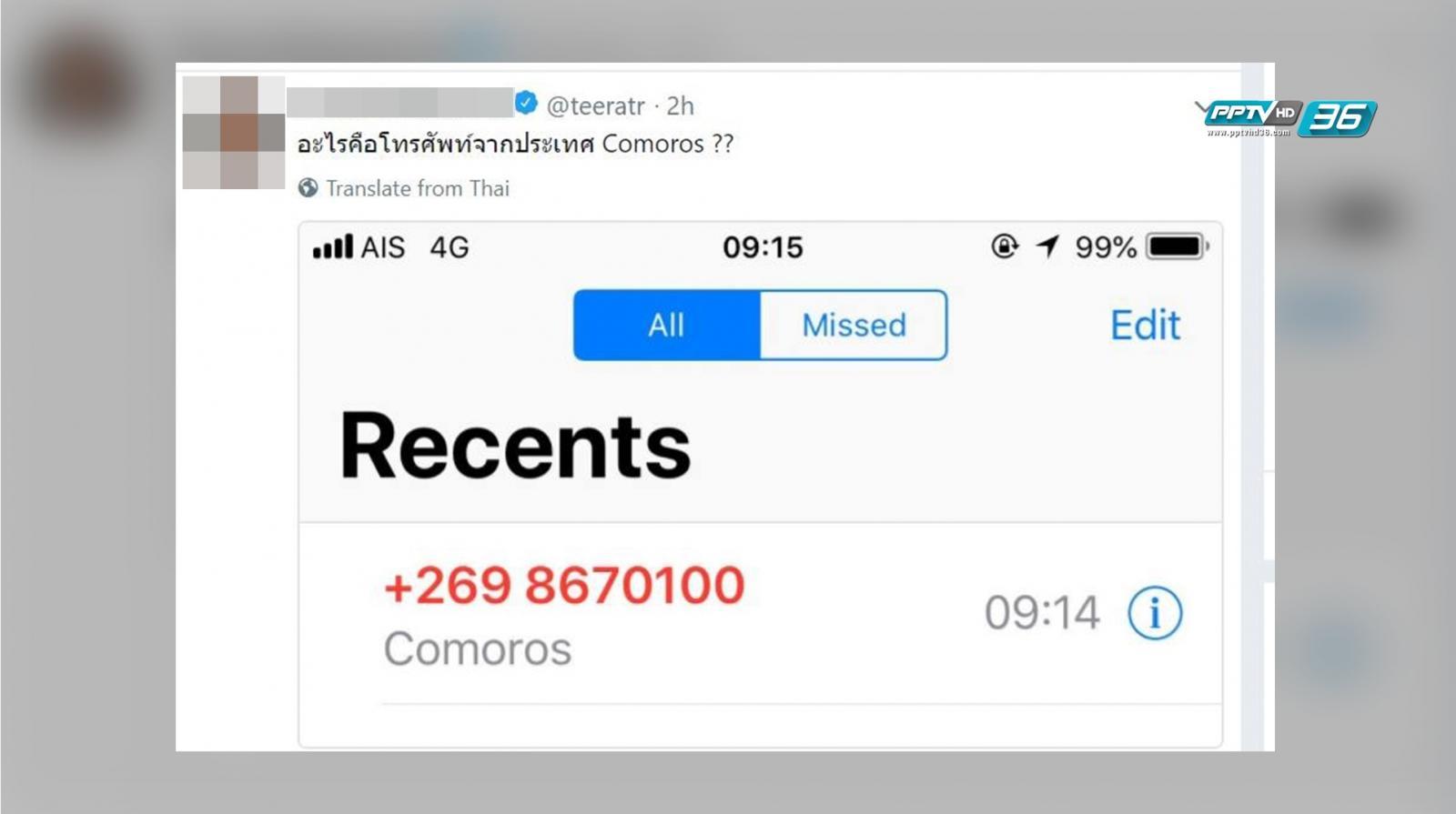 3 ค่ายมือถือดัง แนะงดรับสาย-โทรกลับ เบอร์แปลกจากต่างประเทศ