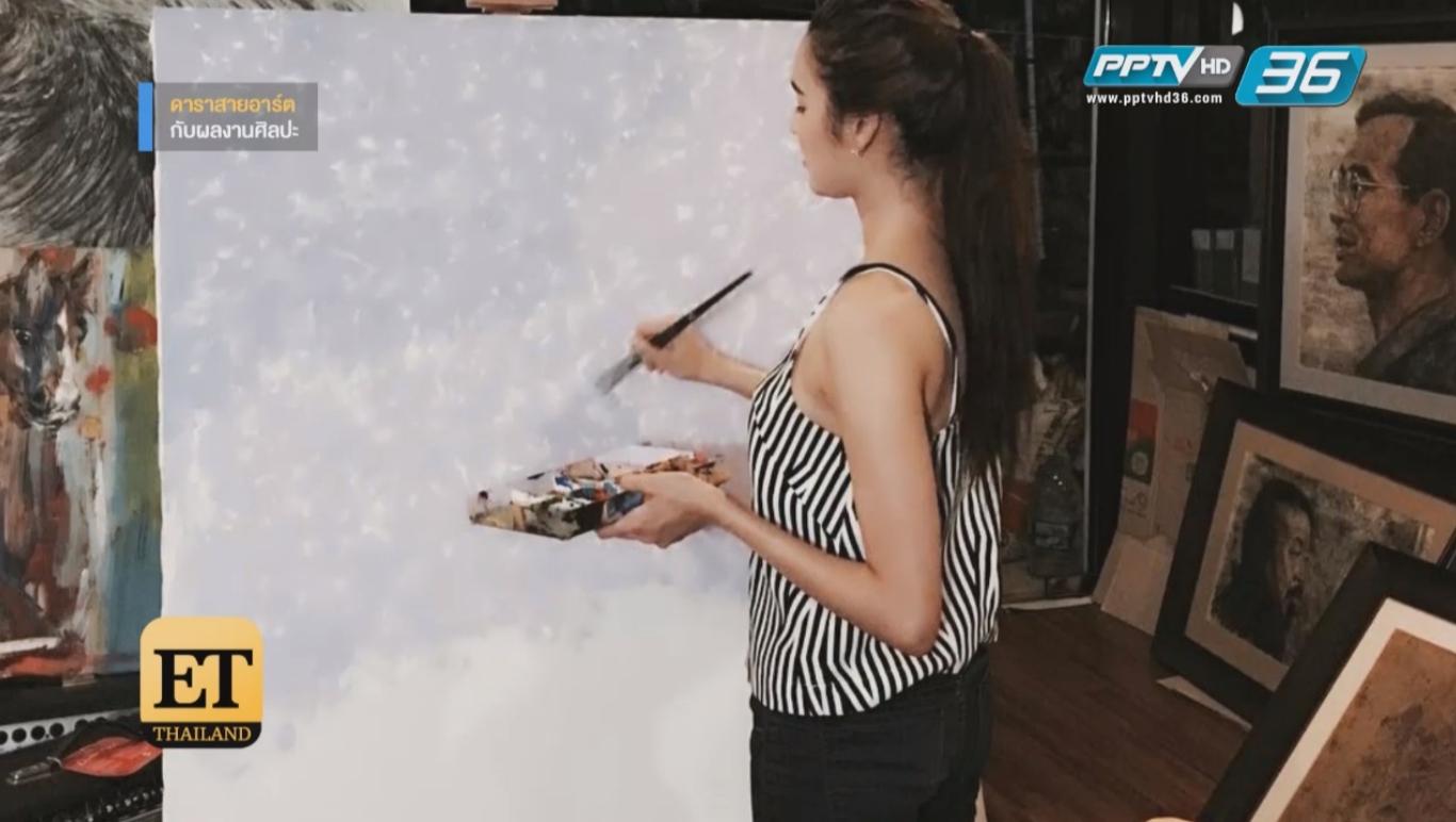 ดาราสายอาร์ตกับผลงานภาพวาดที่ไม่ธรรมดา