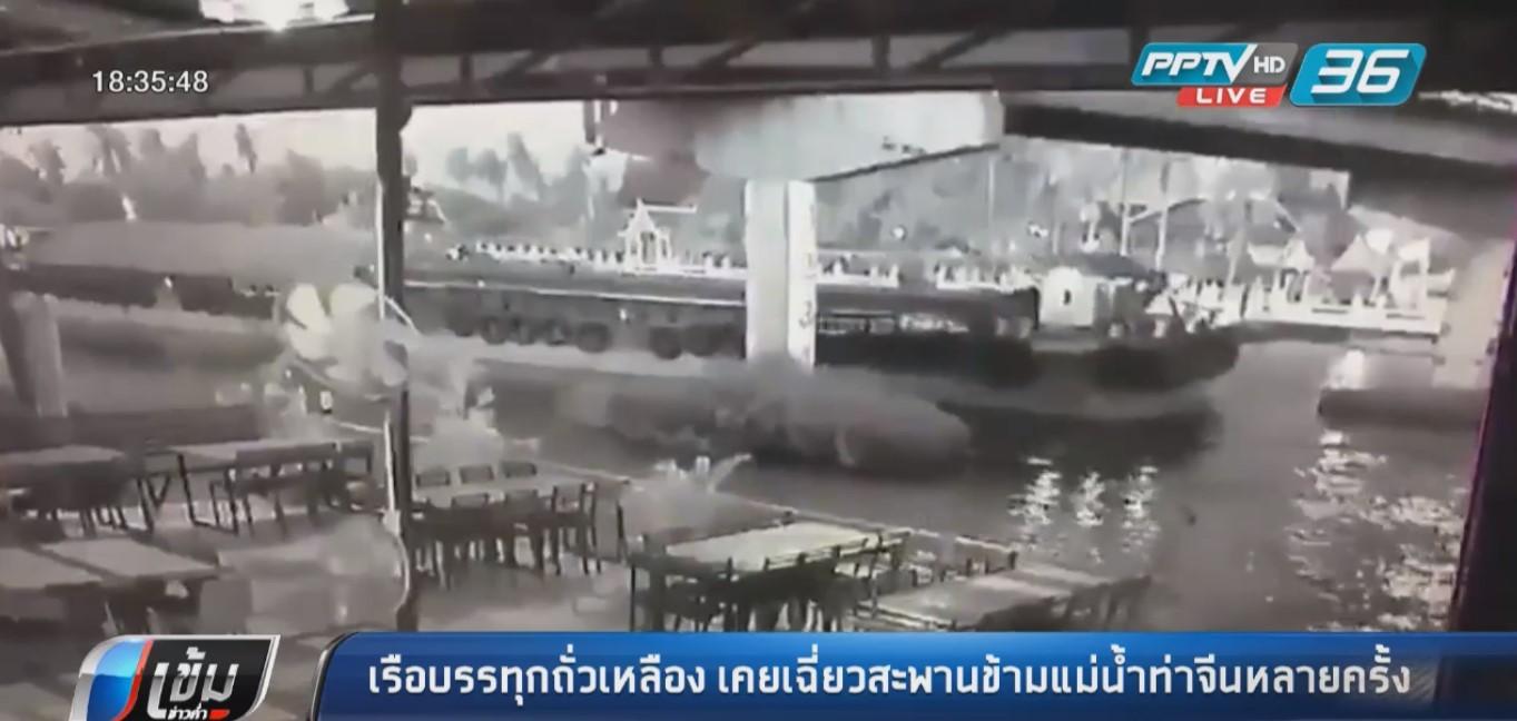 พบเรือบรรทุกถั่วเหลือง เคยเฉี่ยวสะพานข้ามแม่น้ำท่าจีนหลายครั้ง