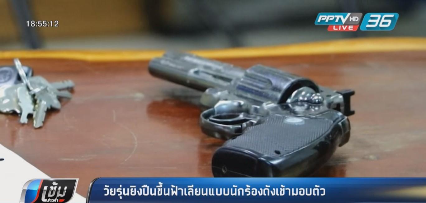 วัยรุ่นยิงปืนขึ้นฟ้าเลียนแบบนักร้องดังเข้ามอบตัว