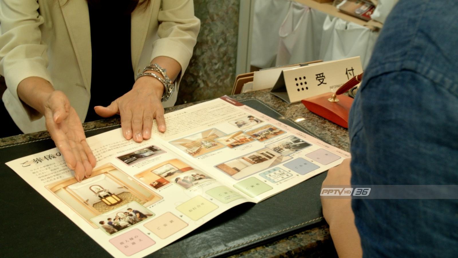 ธุรกิจงานศพญี่ปุ่นเฟื่องฟู รับสังคมสูงวัย -ภาวะเครียดจากงาน