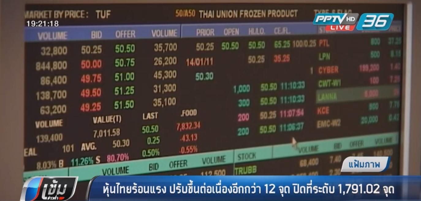 หุ้นไทยร้อนแรง ปรับขึ้นต่อเนื่องอีกกว่า 12 จุด ปิดที่ระดับ 1,791.02 จุด