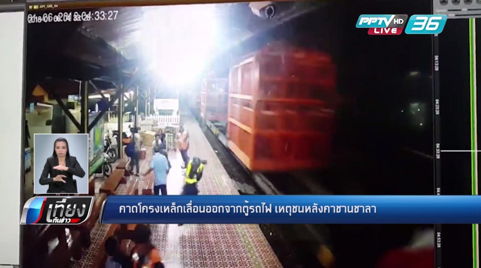 """เจ้าหน้าที่คาด """"โครงเหล็ก"""" เลื่อนออกจากตู้รถไฟทำให้ชนหลังคาชานชาลา"""
