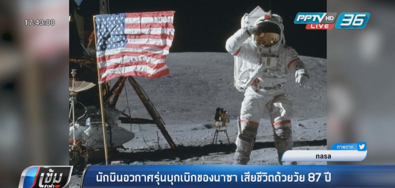 นักบินอวกาศรุ่นบุกเบิกของนาซา เสียชีวิตด้วยวัย 87 ปี