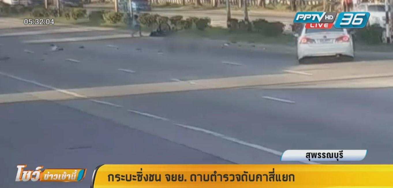 เร่งล่าตัวคนขับกระบะซิ่งชน จยย. ดาบตำรวจดับคาสี่แยก