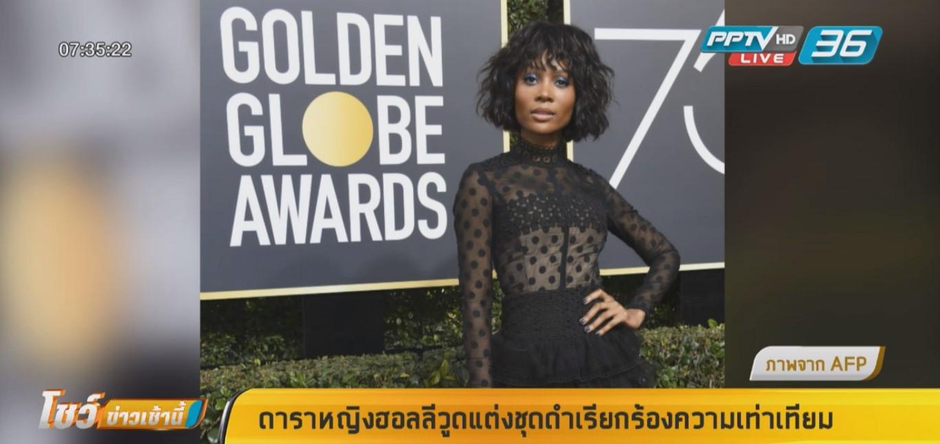 ดาราหญิงฮอลลีวูดแต่งชุดดำเรียกร้องความเท่าเทียม