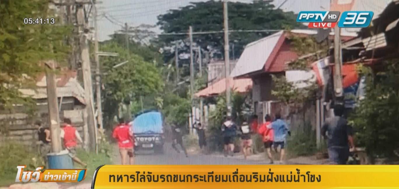 ทหารไล่จับรถขนกระเทียมเถื่อนริมฝั่งแม่น้ำโขง