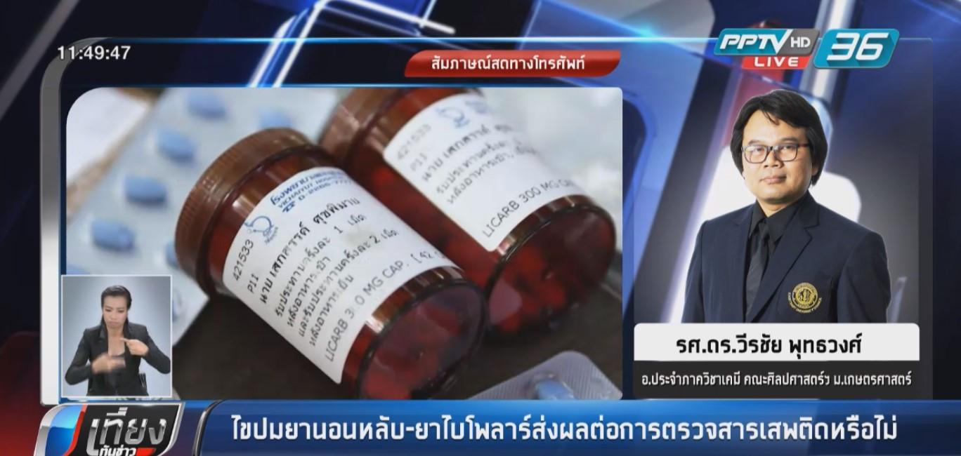 ไขปมยานอนหลับ-ยาไบโพลาร์ส่งผลต่อการตรวจสารเสพติดหรือไม่
