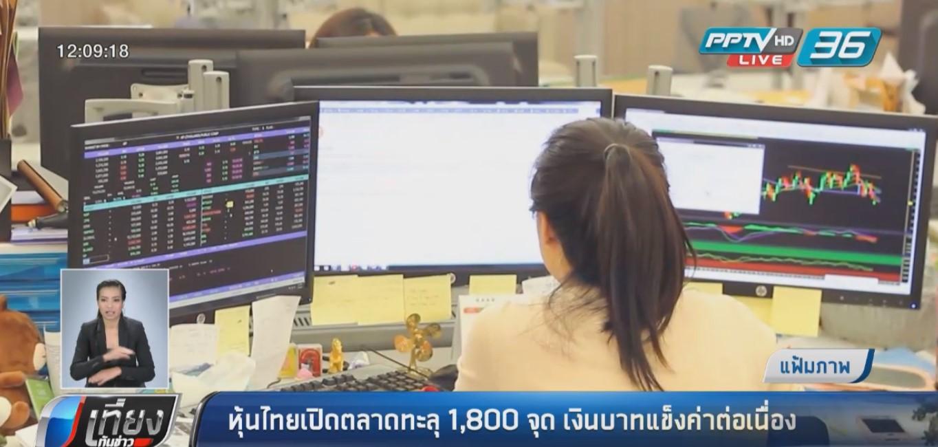 หุ้นไทยเปิดตลาดทะลุ 1,800 จุด เงินบาทแข็งค่าต่อเนื่อง