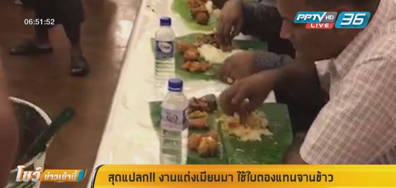 งานแต่งคู่บ่าวสาวชาวเมียนมาร์ ใช้ใบตองแทนจานข้าว