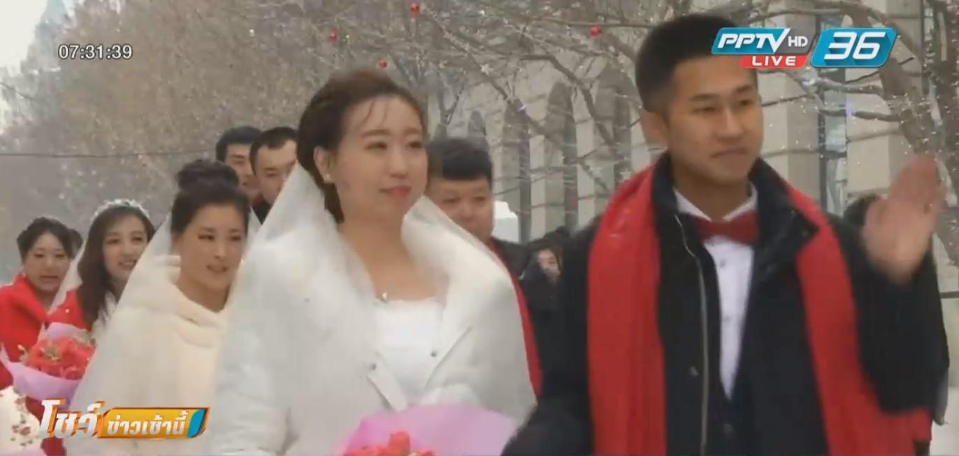 คู่รักจีนสมรสหมู่กลางเทศกาลน้ำแข็งฮาร์บิน