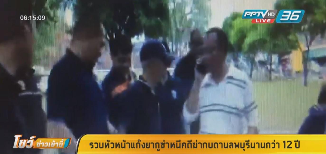 รวบหัวหน้าแก๊งยากูซ่าหนีคดีฆ่ากบดานลพบุรีนานกว่า 12 ปี