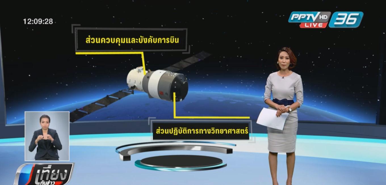 """รู้จัก """"เทียนกง 1"""" สถานีอวกาศแห่งแรกของจีน"""
