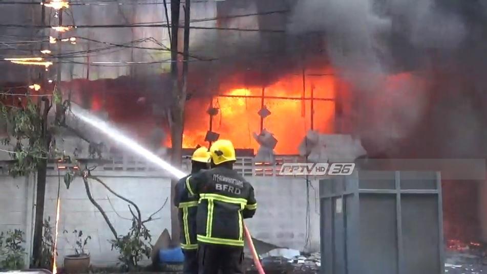 ไฟไหม้โกดังสินค้า ซอยลาดพร้าว 80 เสียหายทั้งหลัง