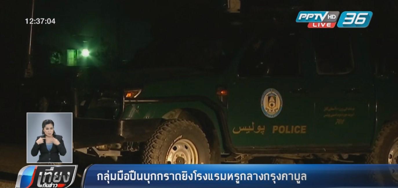 กลุ่มมือปืนบุกกราดยิงโรงแรมหรูกลางกรุงคาบูล