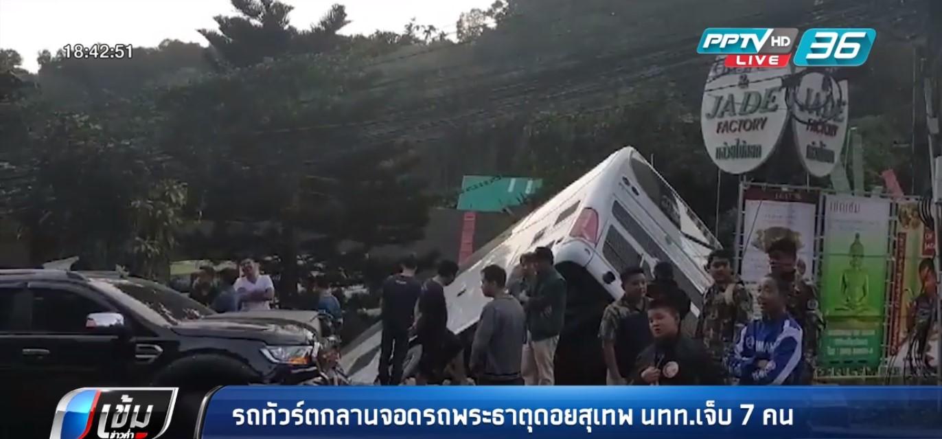 รถทัวร์ตกลานจอดรถพระธาตุดอยสุเทพ นักท่องเที่ยวเจ็บ 7 คน