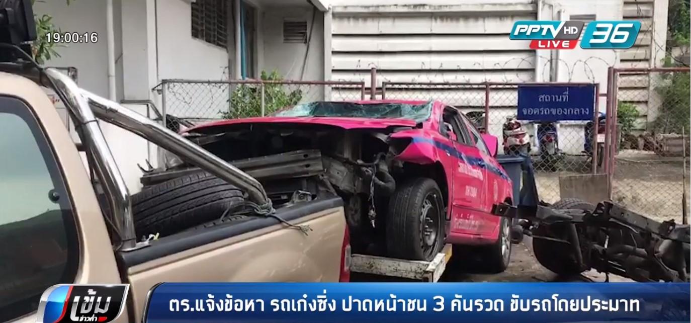 ตำรวจแจ้งข้อหาขับรถโดยประมาท รถเก๋งซิ่ง-ปาดหน้าชน 3 คันรวด