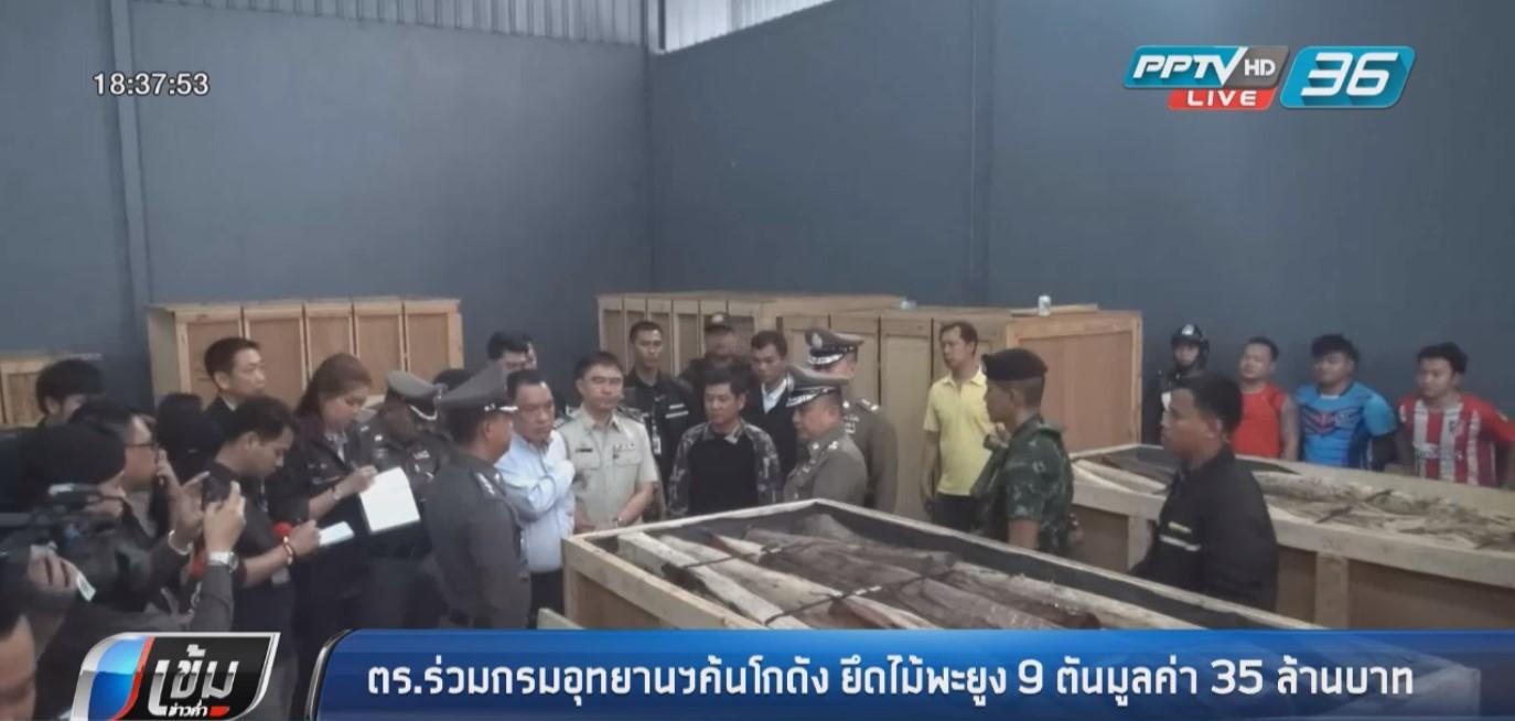 ตำรวจร่วมกรมอุทยานฯค้นโกดัง ยึดไม้พะยูง 9 ตันมูลค่า 35 ล้านบาท